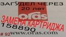 Замена картриджа Oras в одноруком смесителе 158890. Replacing the Oras 158890 cartridge.