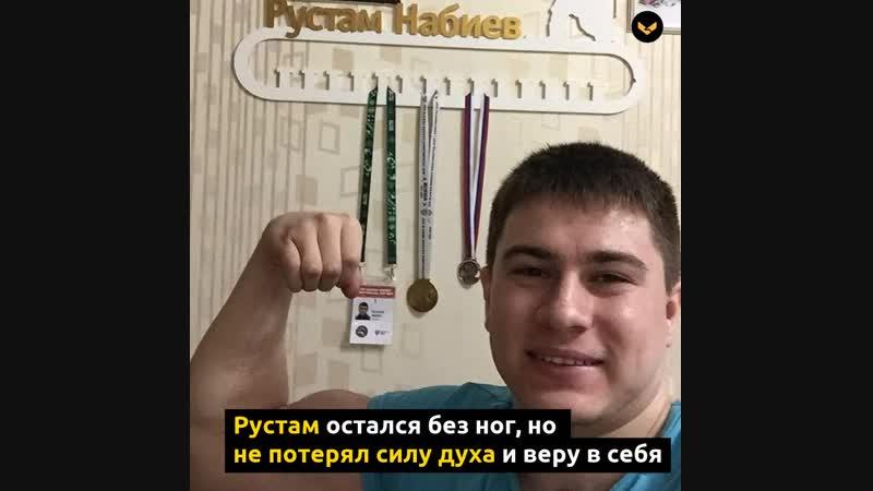 Рустам Набиев потерял обе ноги в армии, но не сдался