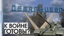 В Дебальцево готовятся к войне 15.04.2021, Панорама
