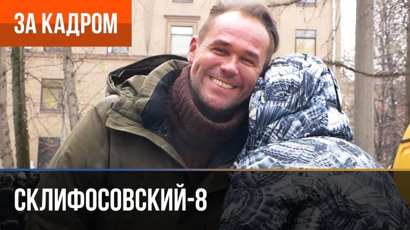 ▶️ Склифосовский 8 сезон За кадром Выпуск 1