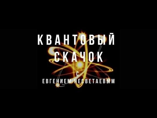 Квантовый скачок Шаманизм Шаман Кулан Александр Артемьев