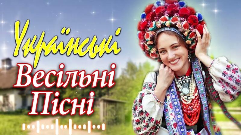 Українські Весільні Пісні - Кращий Збірник! Весільна музика 2021