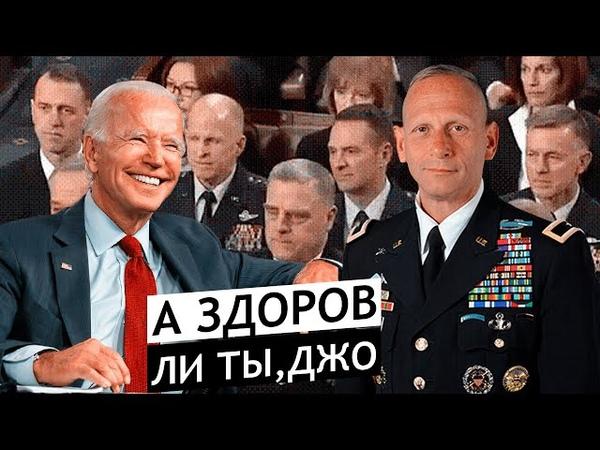 Американские генералы усомнились в физическом и умственном здоровье Джо Байдена