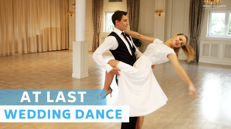 Вальс под известную музыку. Современная эстрада. At last - Etta James   Viennese Waltz   Wedding Dance Choreography