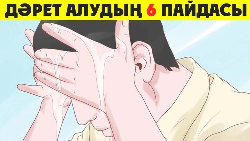 ДӘРЕТ АЛУДЫҢ ПАЙДАСЫ КӨП, ДЕНЕ МҮШЕЛЕРІҢІЗ САУ БОЛСЫН ДЕСЕҢІЗ КӨРІҢІЗ, Керек арнасы