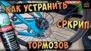 Скрипят Дисковые Тормоза На Велосипеда Как Избавиться От Свиста Велон