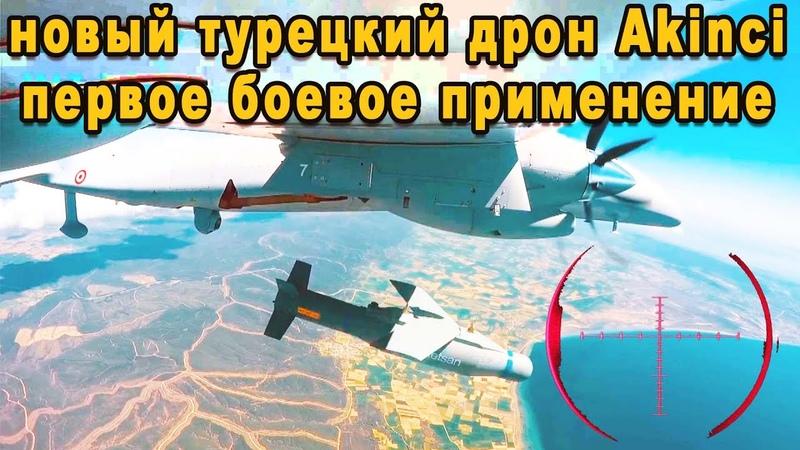 Взвились тюбетейки новый турецкий дрон Байрактар Akinci нанёс удар показ стелс-беспилотника из Китая