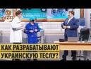 Как в Украине разрабатывают электрокар Кентаврия – Дизель Шоу 2020 ЮМОР ICTV