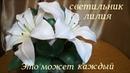 Лилия из изолона. Светильник букет. DIY / lamp lily