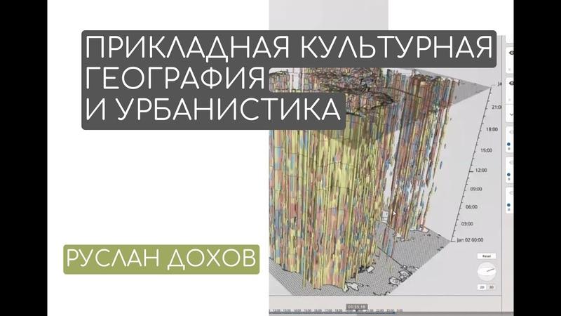 Прикладная культурная география и урбанистика. Р.А. Дохов.