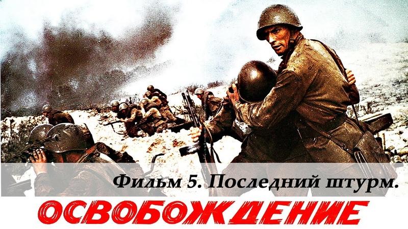 Освобождение Фильм 5 й Последний штурм 4К военный реж Юрий Озеров 1971 г