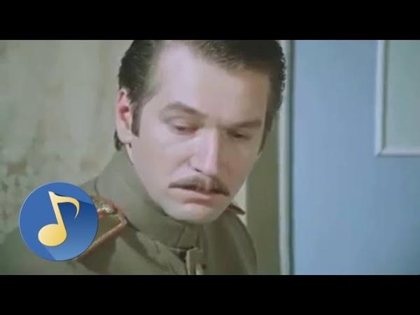 Романс Сержа - из фильма Государственная граница, (1980-88)