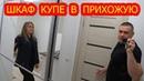 ШКАФ КУПЕ В ПРИХОЖУЮ/СБОРКА 2-ДВЕРНОГО ШКАФА