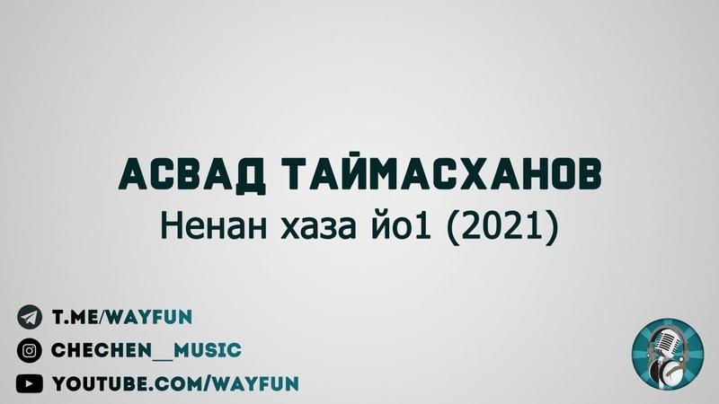 Асвад Таймасханов Ненан хаза йо1 2021