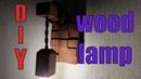 WOOD LAMP Деревянный светильник своими руками DIY