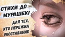До слез трогательные стихи о любви Вероника Тушнова Я поняла ты не хотел мне зла