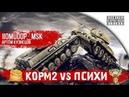KOPM2 vs ПСИХИ Эль-Классико WoT