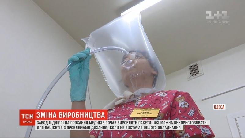 Мішок на голову у Харкові згадали старий метод порятунку при нестачі кисню