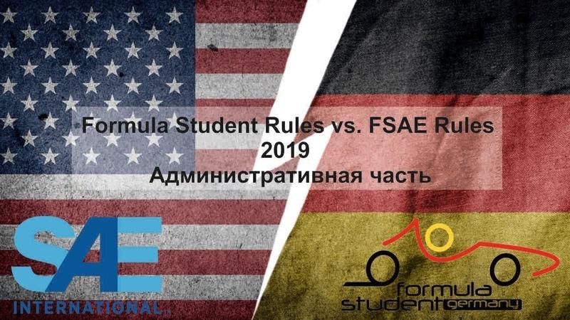 Регламент FSAE 2019 на фоне регламента FSR часть 1