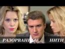 Мелодрама Разорванные нити 2014 1-2-3-4 серия vk/KinoFan