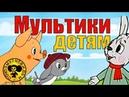 Сборник мультфильмов для малышей -1 HD