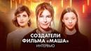 Фильм «Маша» Анастасия Пальчикова про детство, бандитов, 90-е, Балабанова, Аню Чиповскую