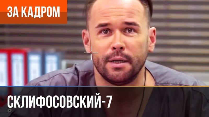 ▶️ Склифосовский 7 сезон Склиф 7 Выпуск 3 За кадром