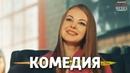 СМЕШНАЯ КОМЕДИЯ ДО СЛЕЗ! Если бы Да Кабы Российские комедии, фильмы онлайн