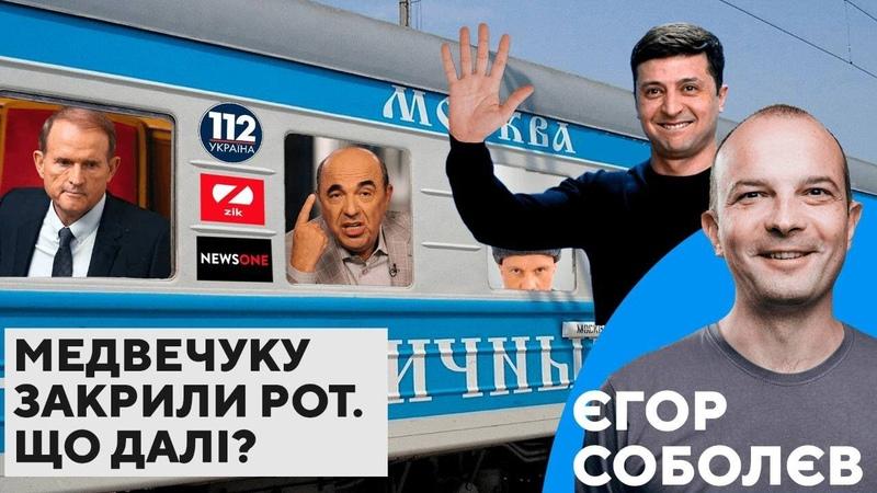 Чому тільки зараз Блокування каналів Медведчука, Зеленський та агенти впливу | Єгор Соболєв