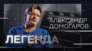Александр Домогаров — о злых людях, жажде крови и самых сложных спектаклях Легенда