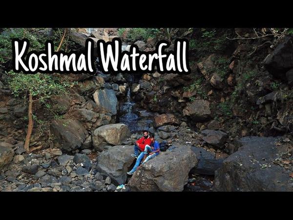Koshmal Waterfall | Waghai | Dang | Gujarat | vlog 10
