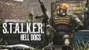 S.T.A.L.K.E.R. Псы преисподней 2021 S.T.A.L.K.E.R. Hell Dogs Полнометражный фильм в HD