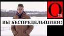 Дудь вступился за Навального Власть - беспредельщики из 90-тых