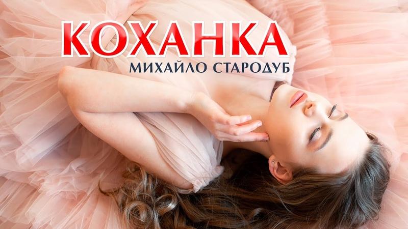 Коханка - Михайло Стародуб. Неймовірна романтична пісня про любов, чарівна пісня про кохання