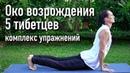 Око Возрождения / 5 Тибетцев - упражнения для здоровья и энергии