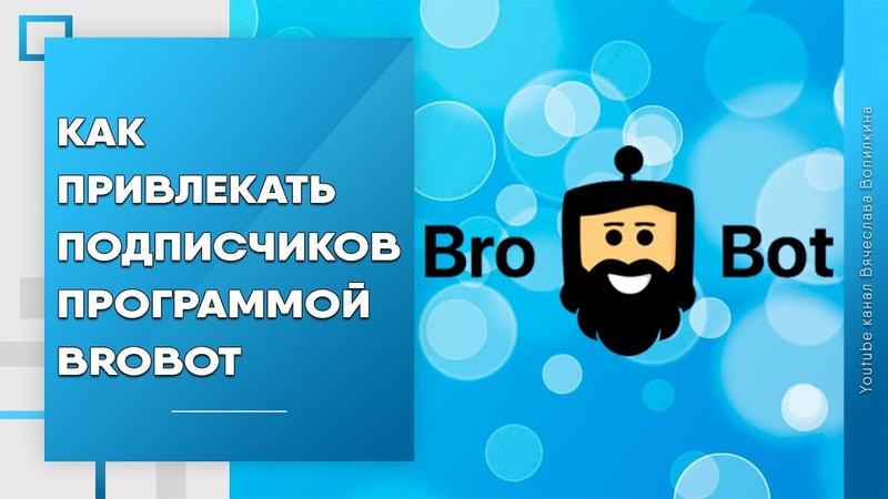 Как Бесплатно привлекать подписчиков Вконтакте программой BroBot
