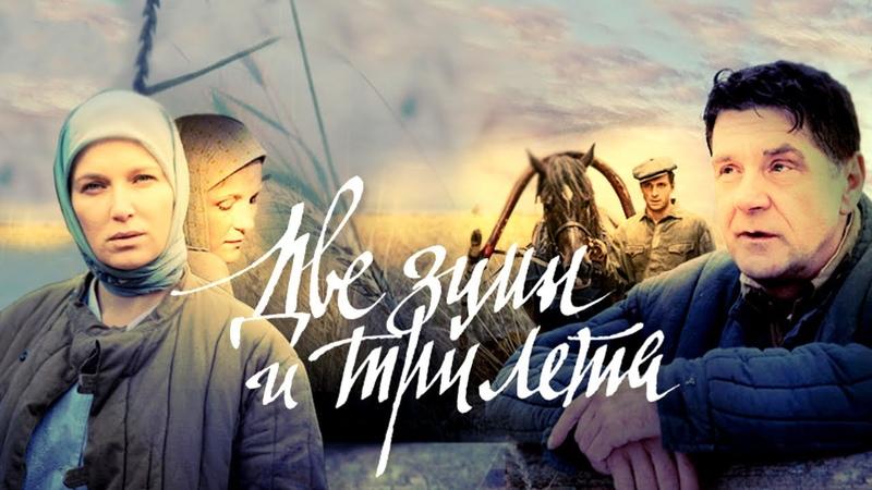 Две зимы и три лета 1 часть 2013 Драма экранизация @ Русские сериалы