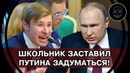 Школьник УСТРОИЛ ПОГРОМ на Круглом столе! ВДРЕБЕЗГИ РАЗНЁС дистанционное образование! Путин В ШОКЕ!