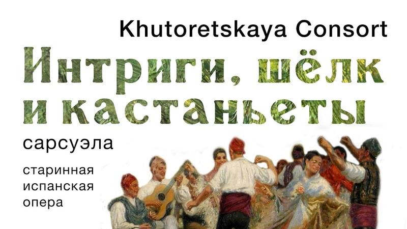 Khutoretskaya Consort Интриги шёлк и кастаньеты сарсуэла отрывок