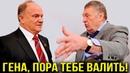 Жестокий прикол Жириновского над Зюгановым!