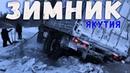 Зимник севера, суровые дальнобойщики на дорогах севера @Александр Мартынов