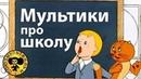 Мультики про школу! Поучительные мультфильмы для детей! Старые добрые советские. Смотреть онлайн Союзмультфильм.