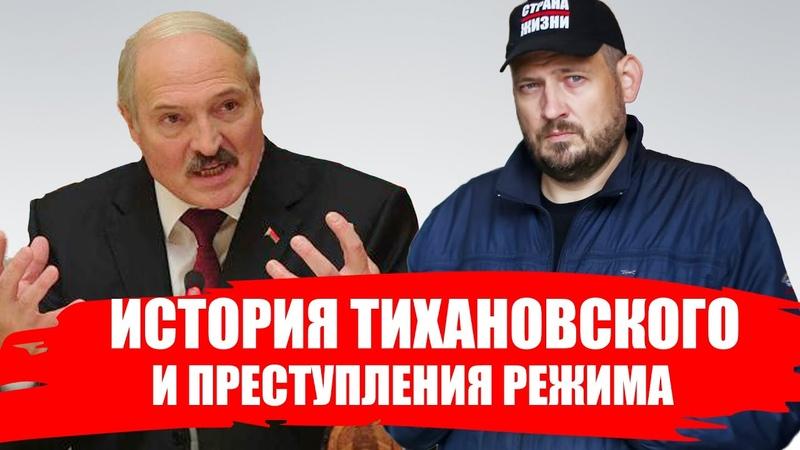 История Сергея Тихановского и преступления режима Лукашенко Страна для жизни И
