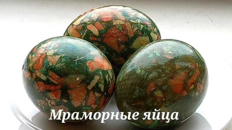Мраморные яйца Простой способ окраски пасхальных яиц