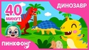 Лучшие песни про динозавров и Ти-Рекс Сборник Детка Ти-Рекс Пинкфонг песни для детей