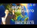«Образ будущего» Народный Съезд Сокр 30.03.2019 Нейромир ТВ
