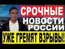 Cpoчные Новости России. Начался Пepeворот! Путин пошёл ва-банк — 28.04.2021