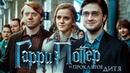 Гарри Поттер и Проклятое дитя — Русский Трейлер 2021 Fan Made