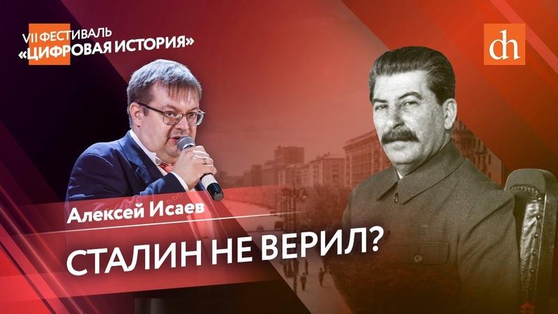 Сталин не верил представления советского руководства о нападении Германии Алексей Исаев