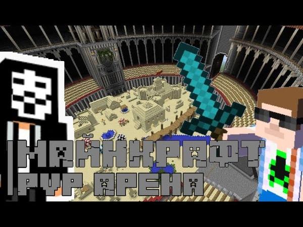 Сражаюсь на pvp-арене в Minecraft | Читер на арене